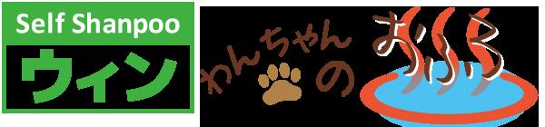 わんちゃんのおふろ ウィン logo